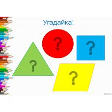 """Интерактивная профориентационная игра """"Угадайка"""""""
