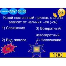 """Игра """"Кто хочет стать пятионером?"""" по русскому языку. Тема: """"Глагол"""""""