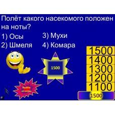 """Игра """"Музыкальная головоломка"""" Часть 1"""