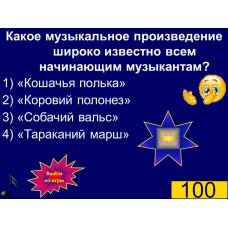 """Игра """"Музыкальная головоломка"""" Часть 2"""