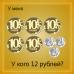 Набор для младших классов из 4 игр У кого - У меня на подсчёт количества (числа, монеты, банкноты)