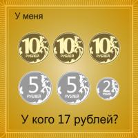 Игра У кого - У меня на тему Деньги - Монеты на счёт