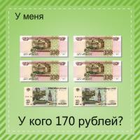 Игра У кого - У меня на тему Деньги - Банкноты на счёт