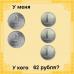 Игра У кого - У меня на тему Монеты (математика)