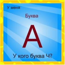 Игра У кого - У меня на изучение алфавита