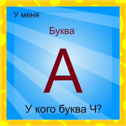 Игру Изучение Алфавита